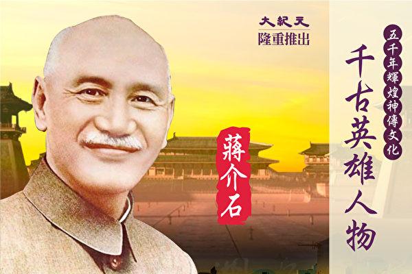 【千古英雄人物】蒋介石(35) 共产之恶