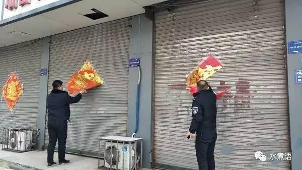 山东城管大年初三撕春联 舆论骂声一片(视频)