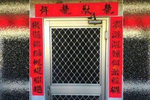 考學識練眼力!本年度「最難唸春聯」火啦!因為內藏中華漢字的玄機