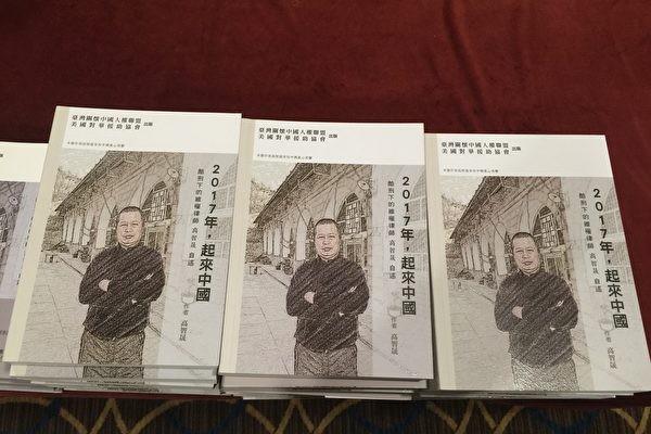 高天韵:不屈的信念—贺高智晟新书英文版发行