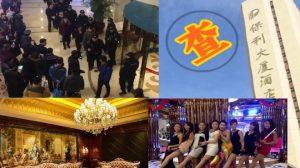 保利等北京三俱樂部涉賣淫 77人被捕