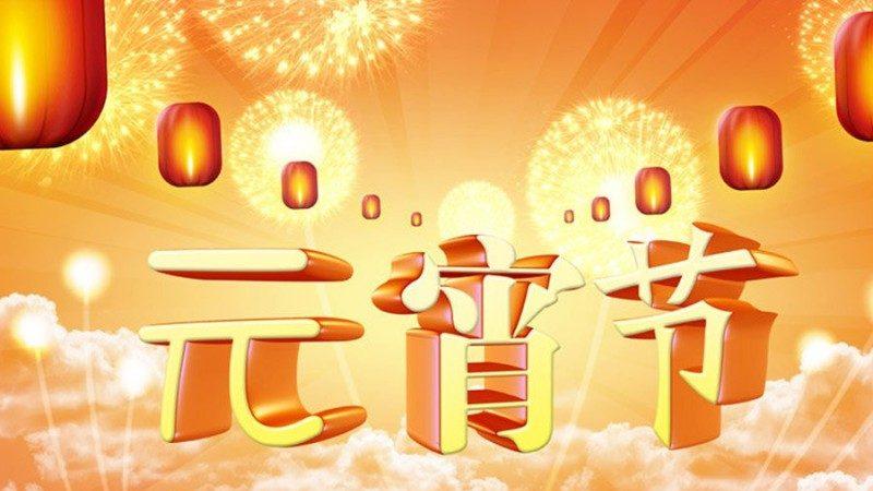 元春:唐宋盛世的元宵节