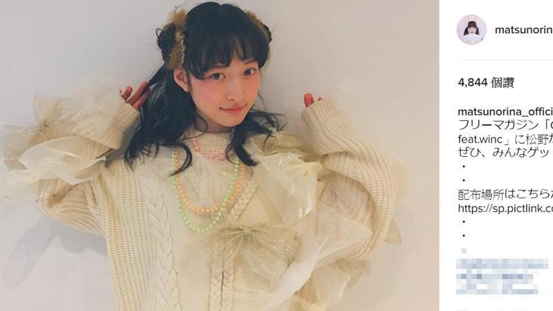松野莉奈猝逝得年18岁 日艺坛震惊粉丝不满
