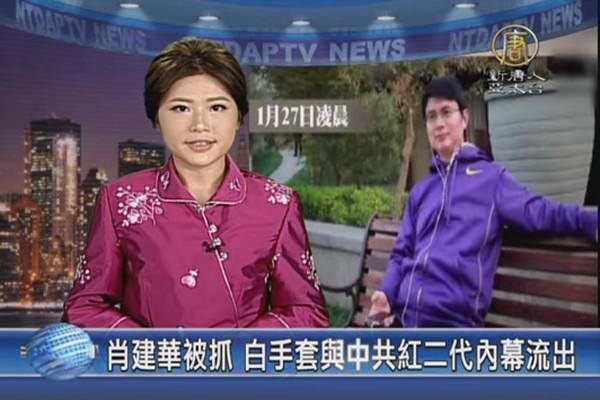 网传肖建华发家秘笈:厕所清洁工顶着法人头衔