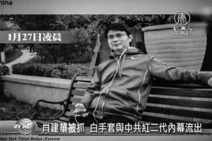 傳北京密捕曾慶紅之子 肖建華「幫大忙」