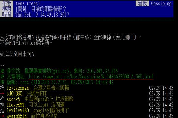 大家网路通吗?中华电信用户无法连网上PTT求救