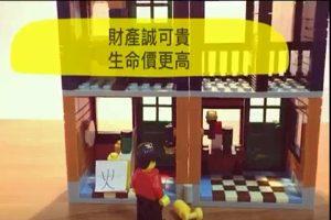「財產誠可貴 生命價更高」臺女消防員創意視頻 3分鐘告訴您怎樣面對火災