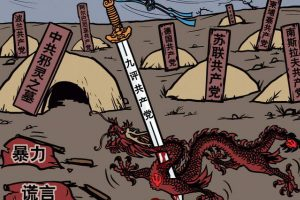 凌曉輝:中共是「世界末日」的真正製造者(一)