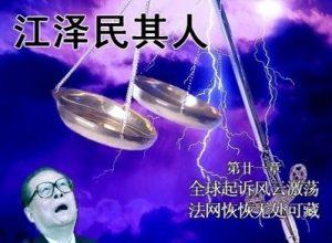 石铭:四川省迫害诉江民众肆无忌惮