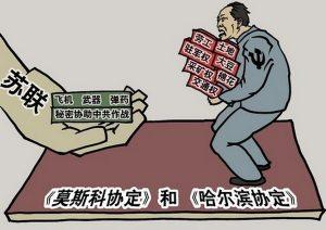 周曉輝:共產黨「五大導師」之毛澤東(三)
