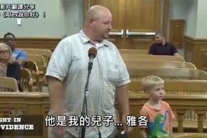 爸爸違章停車出庭 小弟弟超中肯的評價讓法官開心免除爸爸罰款 (視頻)