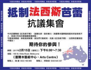 美澳華人聯合抵制《紅色娘子軍》赴澳演出