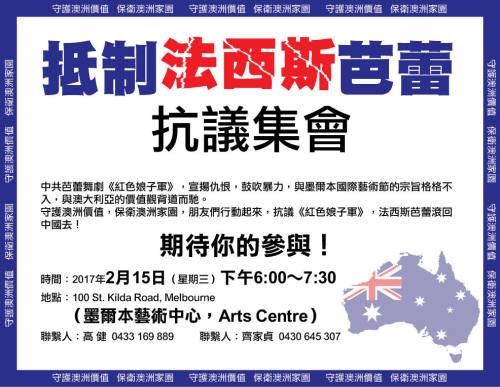 美澳华人联合抵制《红色娘子军》赴澳演出