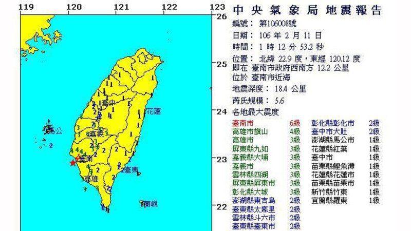 南台湾凌晨地震 最大震度6级
