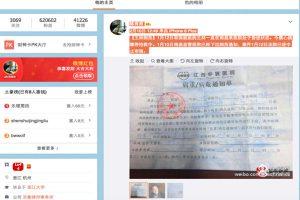 """江泽民""""国师""""王林之死引猜测  网友:知道太多"""