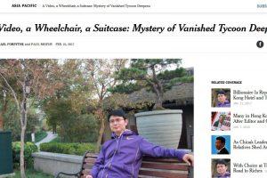 美媒:肖建華蒙頭坐輪椅  被六男從酒店推走