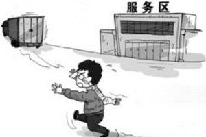 14岁男孩为找爸爸 浙江高速公路独走3公里