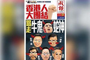 """周晓辉:张德江被称""""国妖""""前景不妙"""