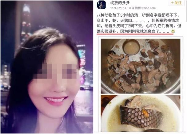 """深圳再曝""""穿山甲公主""""  喝野味汤喝到流鼻血"""