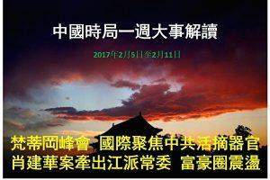 谢天奇:中南海头号大案牵出多名常委 习2017部署两重大行动