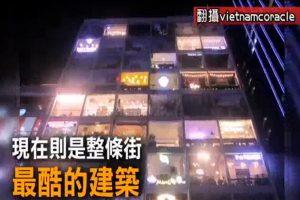越南「咖啡公寓」間間風情各異 遊客特愛相遇