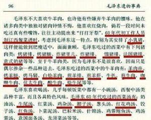 内幕:大饥荒年代 毛泽东生活奢靡 大建奢华行宫