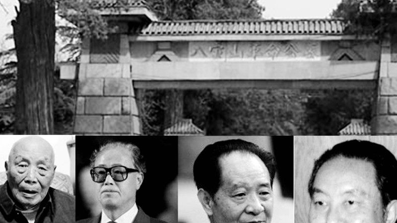 """中共高官""""死后退党"""" 近半数不入八宝山"""