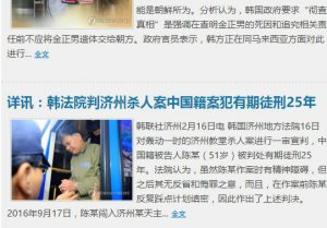 持刀刺死6旬韩国妇 大陆男子获刑25年