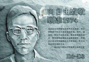 """中国唯一两次被打成""""右派""""的思想者顾准之死"""
