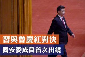 謝天奇:習與曾慶紅對決國安委 20名高官首次出鏡