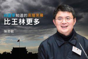 陳思敏:肖建華知道的高層黑幕比王林更多