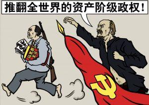浅析共产党之六:左派政治—共产主义统治全球