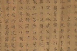 300多年前康熙圣旨现身 满汉双语书写 字迹秀中透刚