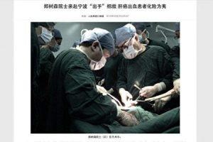 凌曉輝:從鄭樹森論文看中共活摘器官之瘋狂