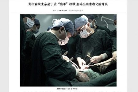 凌晓辉:从郑树森论文看中共活摘器官之疯狂