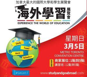 安省 加拿大最大的國際大學和學生展覽會