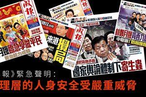 周曉輝:《成報》聲明遭威脅 江派陰招曝恐慌