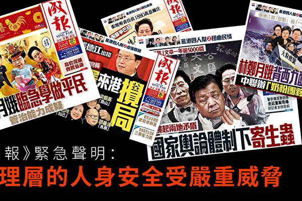 周晓辉:《成报》声明遭威胁 江派阴招曝恐慌