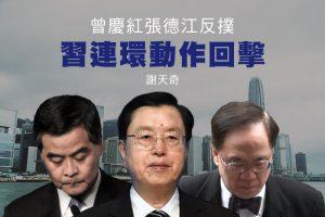 谢天奇:曾庆红张德江反扑 习连环回击 官媒发警告
