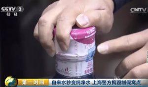噁心!上海廁所水製成假冒純淨水