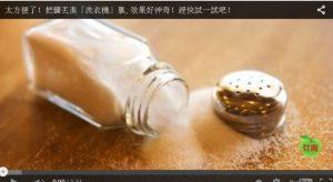食盐的多种妙用(视频)