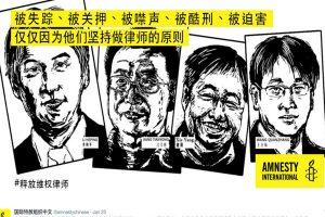 中国人权恶况 国际特赦发报告详述