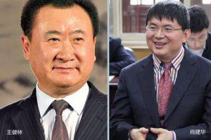 傳王健林海外投資突然叫停  專家:肖建華效應