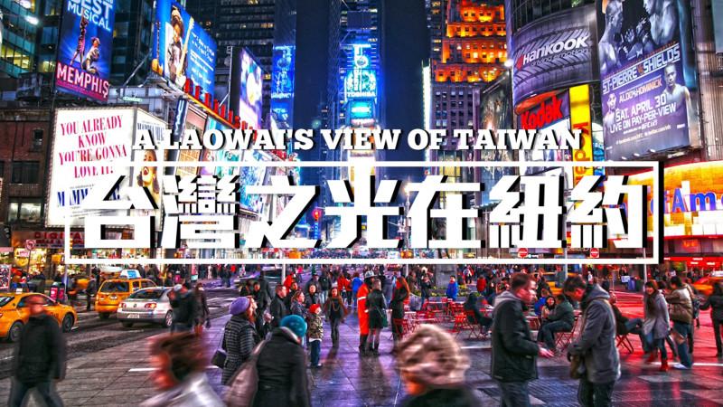 紐約的台灣之光   時代廣場天天看得到