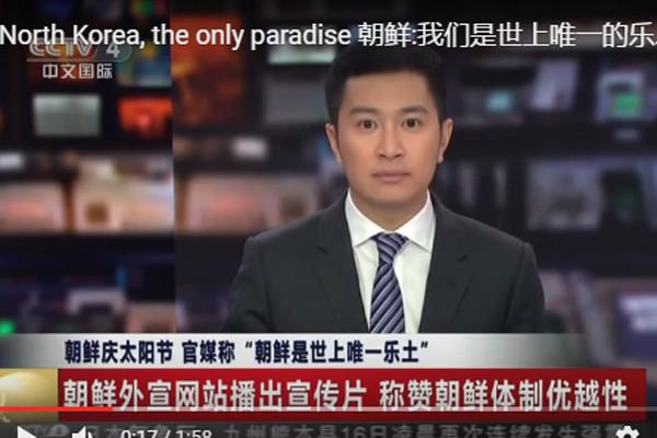 朝鮮洗腦國民搞笑大全:金正日擊落衛星發明漢堡(視頻)