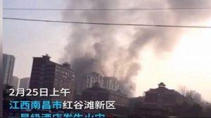 江西南昌酒店大火  至少23人死伤