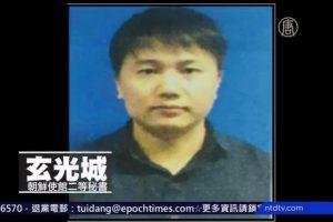 金正男暗杀案 大马将对朝鲜二等秘书发逮捕令