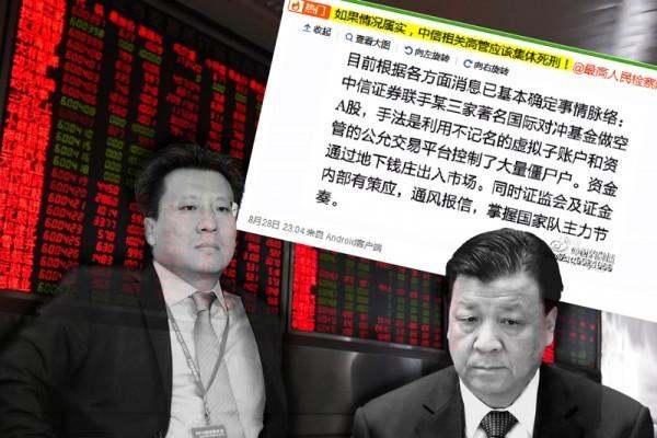 陳思敏:保險業打虎除鱷 對劉雲山是一大警訊