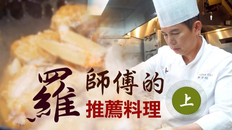 【美味人生】羅師傅的推薦料理 (上)