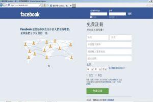 Facebook活躍用戶 台灣高達1800萬人 這些規則不可不知